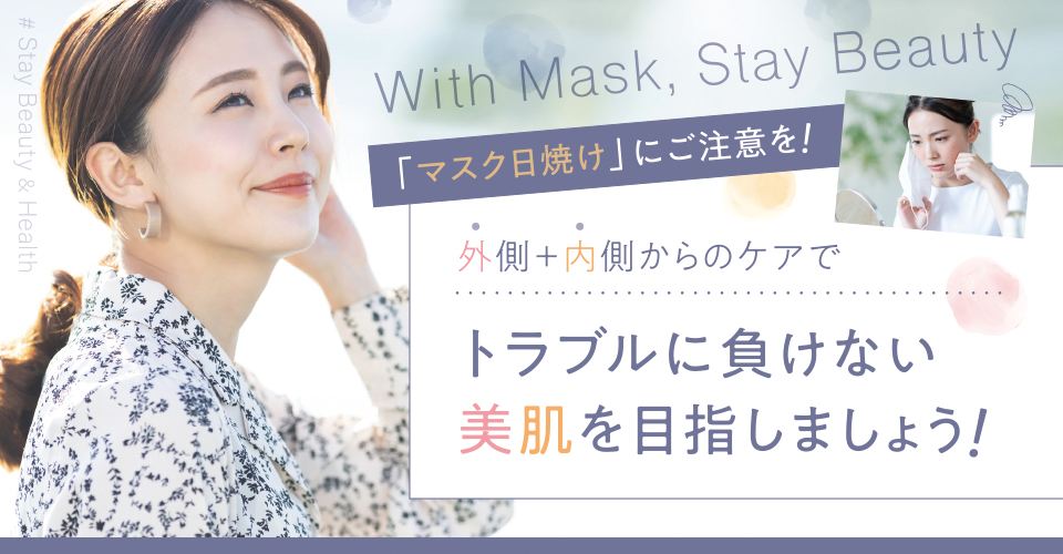 マスク日焼け対策 特集ページ