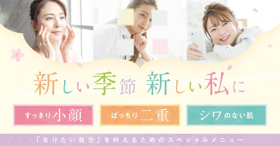 新生活スタートキャンペーン 特集ページ