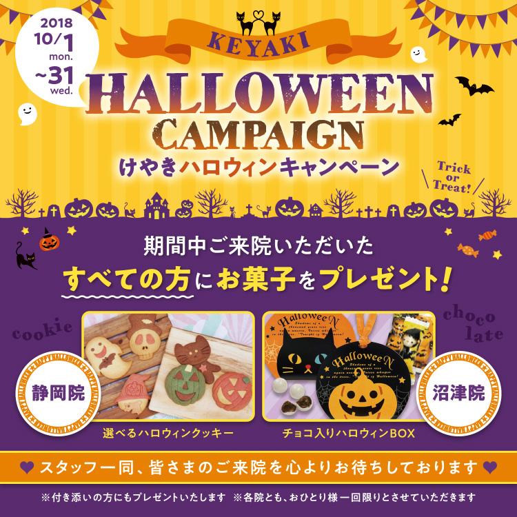 Keyaki Halloween Campaign
