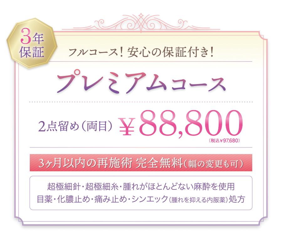 futae_menu_03
