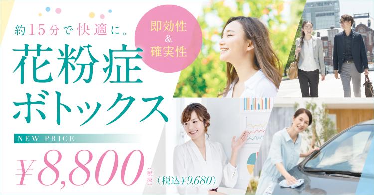 花粉症ボトックス_トップ