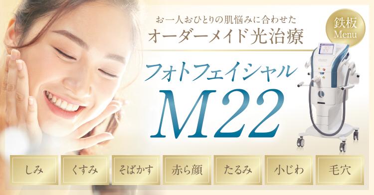フォトフェイシャルM22トップ