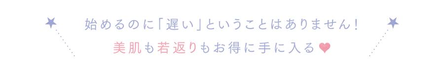 コピー_シミ・しわ・タルミ