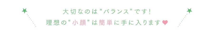 コピー_小顔