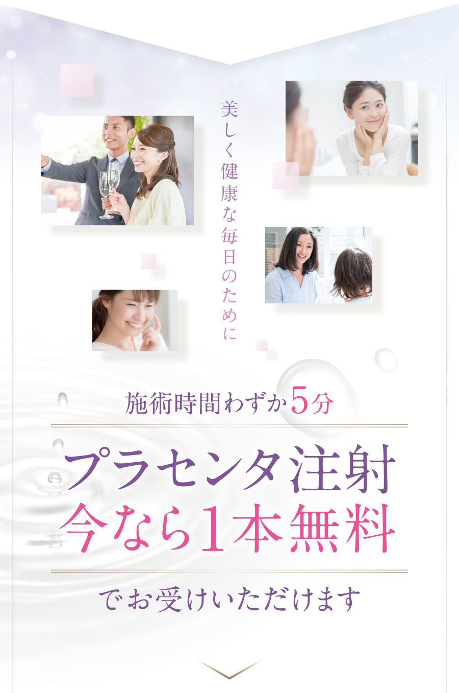 プラセンタ注射_lp_07