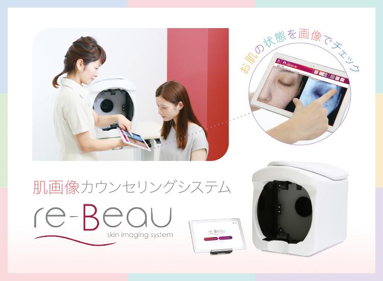 re-Beau 2_紹介