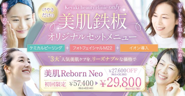 美肌Reborn Neoトップ