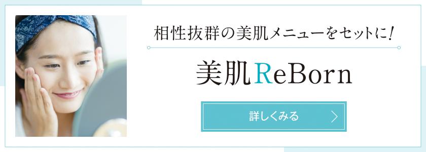 美肌ReBorn