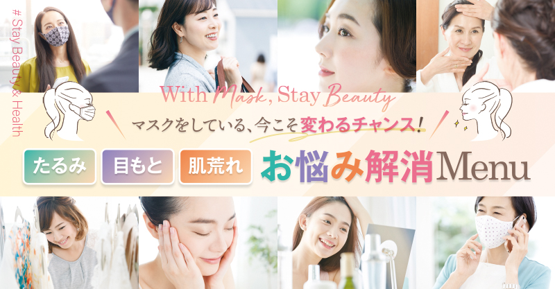 With Mask, Stay Beauty 特集ページ