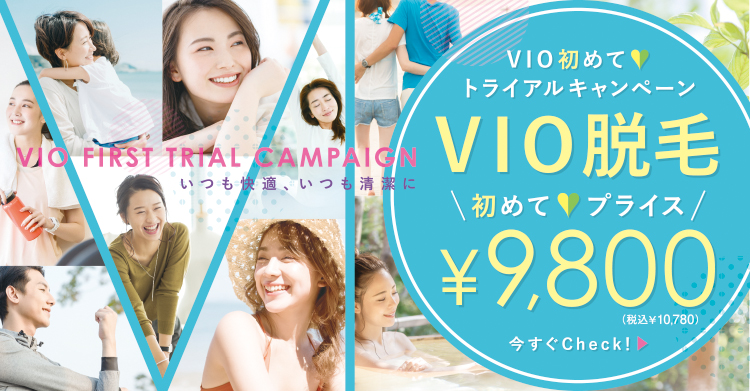 VIO_トップ