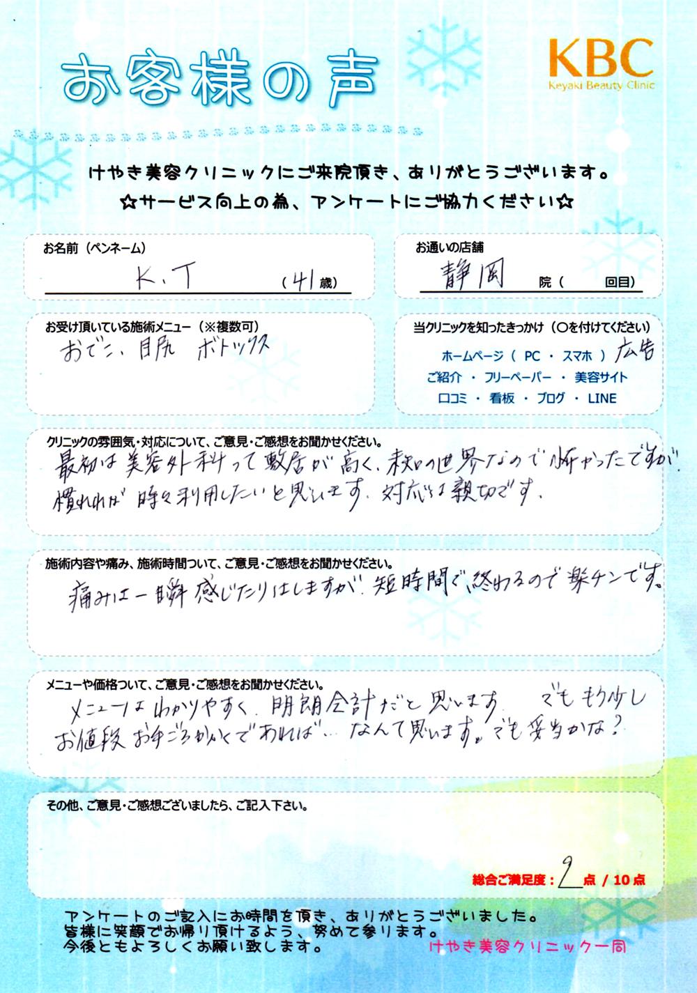 お客様からの声 No.002 ~ボトックス注射~