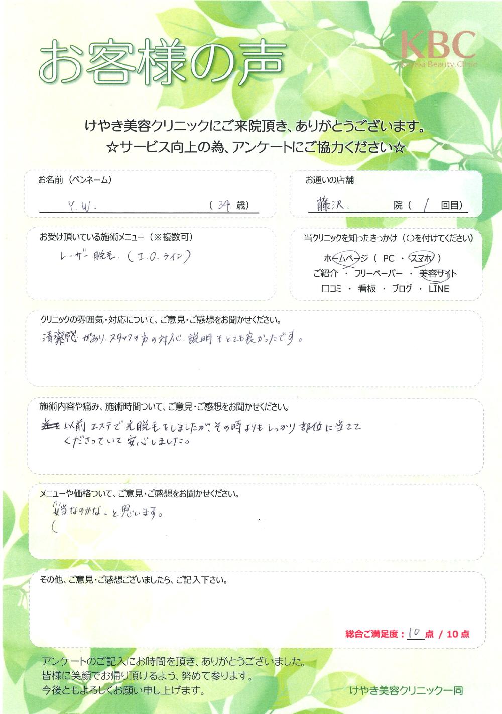 お客様からの声 No.086 ~レーザー脱毛(IOライン)~