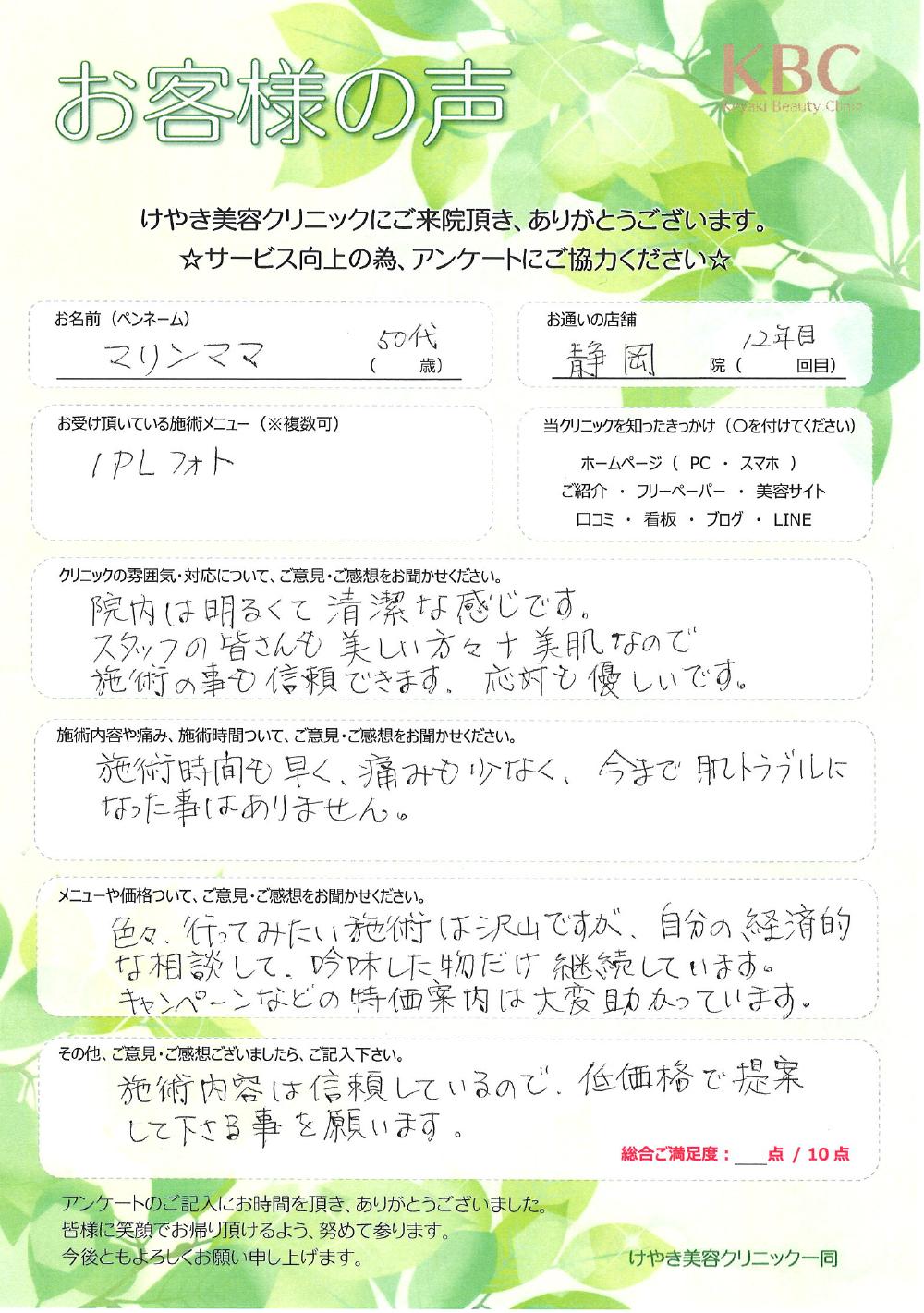 お客様からの声 No.091 ~IPLフォト光洗顔~