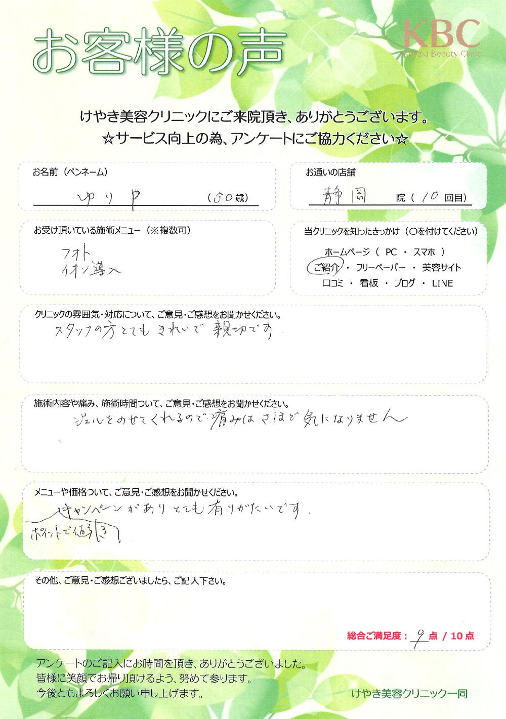 お客様からの声 No.092 ~フォト・イオン導入~