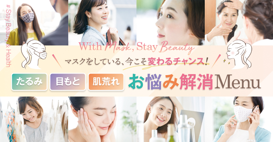 With Mask, Stay Beauty特集ページ